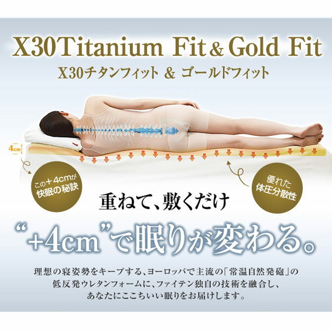 phiten(ファイテン)星のやすらぎゴールドフィット/ダブル【日本製】yo501088