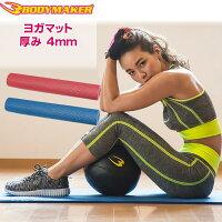 BODYMAKER(ボディメーカー)ヨガマット厚み4mm【エクササイズ/トレーニング】FY001