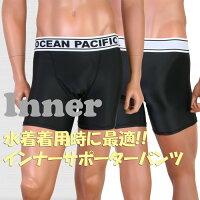 【あす楽】Op(オーピー)インナーサポーター・basicinner-k(メンズ水着)515-460