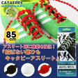 CATERPYRUN(キャタピラン)キャタピーアスリート 結ばない靴ひも 85cm (パケット便送料無料)