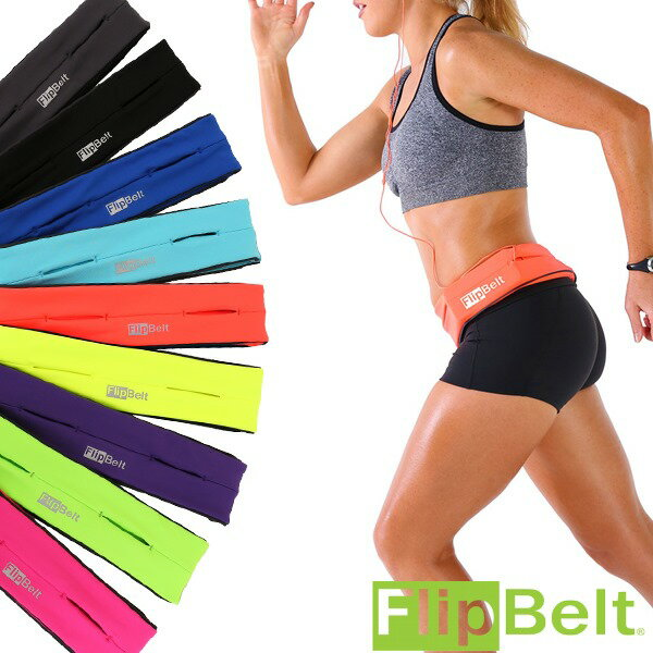 FlipBelt(フリップベルト)ウエストバッグ/ポーチ/小物入れ/ランニング/ハイキング/自転車(パケット便)