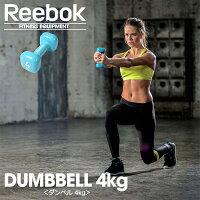 Reebok(リーボック)ダンベル4kgRAWT11154(ウエイトトレーニング/ダンベル/アレー)(送料無料)