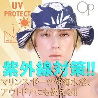 【あす楽】Op(オーピー)ビーチハットパッカブルリーフプリント・BEACHHAT(メンズ水着)516-901(パケット便送料無料)