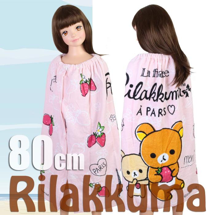 【あす楽】Rilakkuma(リラックマ)ガールズ・80cmラップタオル巻きタオル(ジュニア水着)216105