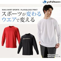 (パケット便送料無料)phiten(ファイテン)RAKUシャツSPORTS(吸汗速乾)長袖jg180