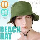 【あす楽】(パケット便送料無料)Op ビーチハット パッカブル ムジ・BEACH HAT(メンズ水着)517903