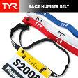 【あす楽】(パケット便送料無料)TYR(ティア)RACE NUMBER BELT (ゼッケンベルト/マラソン/トライアスロン)