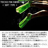 SOLTECSWIM(ソルテックスイム)ハイドロテック2フィン(ソフト)(フィン/競泳/水泳/練習/トレーニング)