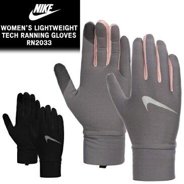 (パケット便送料無料)NIKE(ナイキ) ウィメンズ ライトウエイト テック ランニンググローブ RN2033(手袋/タッチスクリーン/女性)