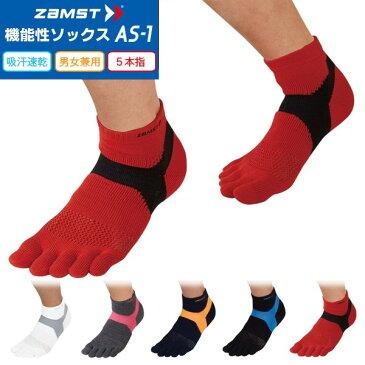 (パケット便送料無料)ZAMST(ザムスト) アーチサポートソックスス 5本指 AS-1 (靴下/ランニング/陸上/両足入り/男女兼用)