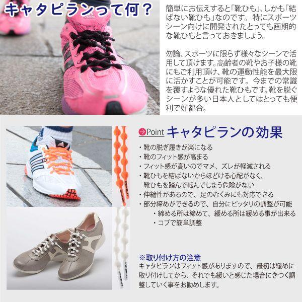 (パケット便)CATERPYRUN(キャタピラン)結ばない靴ひも 50cm【ランニング/マラソン/伸縮型靴紐】N507