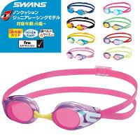(パケット便200円可能)SWANS(スワンズ)ジュニアノンクッションミラーレーシングスイミングゴーグルSR-11JM(水中メガネ/競泳/FINA承認/日本製)