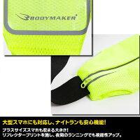 BODYMAKER(ボディメーカー)ランニングウエストポーチウエストバッグスマホポーチBR026(パケット便200円可能)