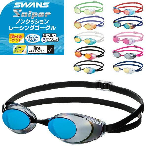 SWANS(スワンズ) ノンクッション ミラー トップ レーシング ゴーグル 競泳/スイミング/男女兼用/紫外線カット/FINA承認 Sniper SR-10M(パケット便200円可能)
