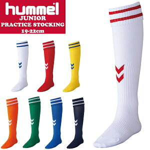 hummel(ヒュンメル) ジュニア ゲーム ストッキング サッカー フットサル ソックス 19-22cm HJG7070SJ(パケット便送料無料)