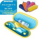SWANS(スワンズ) スイム ゴーグル ケース ポーチ 収納 ジュニア 競泳 水泳 SA-141S(パケット便200円可能)