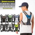 BODYMAKER(ボディメーカー) ランニング ボディバッグ ミニマム ランニングバッグ マラソン トレイル BR038/BR043 (パケット便送料無料)