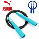 PUMA(プーマ) なわとび ジャンピングロープ PM250 縄跳び 縄飛び ナワトビ なわとび(パケット便送料無料)