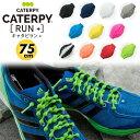CATERPYRUN+(キャタピラン プラス)結ばない靴ひも 75cm ランニング マラソン 伸縮型靴紐 P757 (パケット便送料無料)