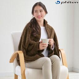 phiten ファイテン 星のやすらぎ あったかホック付きマルチケット ブラウン 70cmx140cm YO678000