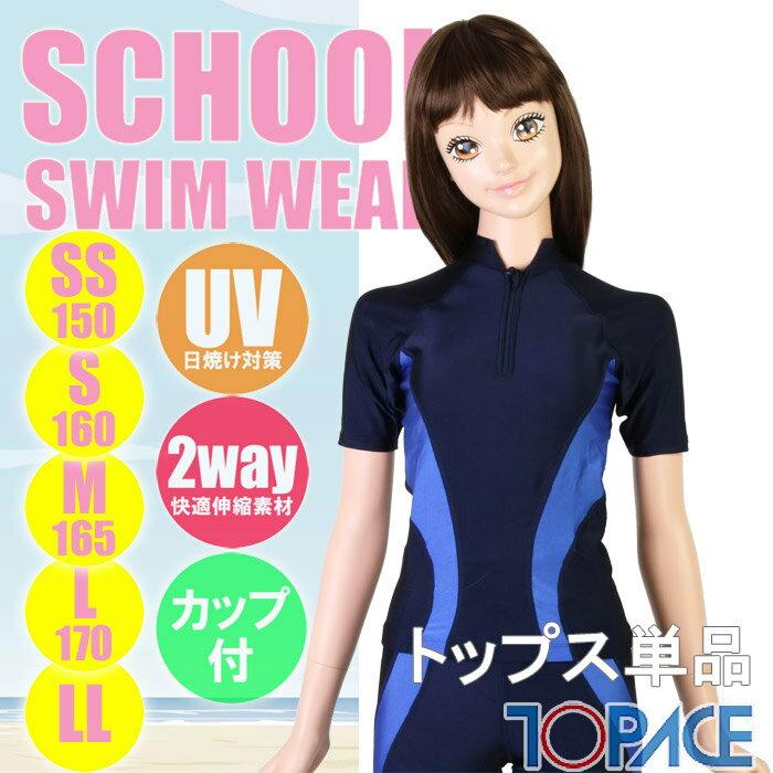 【あす楽】(パケット便送料無料)TOPACEスクール水着半袖セパレート水着トップス(ライン入)ラッシュガード(ジュニア)CA-701T