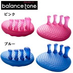balance tone(バランストーン)5本指エクサ(美脚エクササイズ/バランス力/運動力向上)