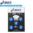 (パケット便200円可能)asics(アシックス)ゼッケンスナップ(安全ピン不要)