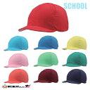 (パケット便200円可能)NATIONAL HAT(ナショナルハット)体操帽子 T/Cブロード(ソフト庇)全10色 学年別・クラス別に最適 N-748