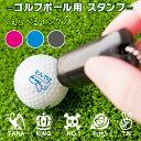 【受賞店舗】ゴルフボールに名前入り スタンプ!《送料無料》オリジナル☆ゴルフ 好きのパパ・上司へのギ ...
