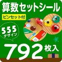 【受賞店舗】お名前シール 算数セット用 792枚入!ピンセット付【スピード出荷】