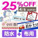 クーポン利用で2450円【受賞店舗】お名前シールわがままお得...