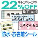 33%OFF【受賞店舗】耐水 お名前シール スピード出荷!ク...