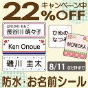 33%OFF《受賞店舗》シンプルお名前シール【スピード出荷】...