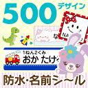 《受賞店舗》お名前シール 500デザイン スーパー 防水【ス