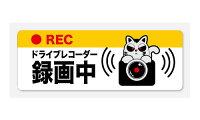 ドライブレコーダー シール4