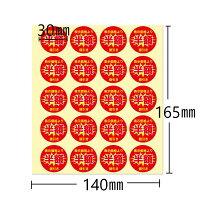 送料無料!半額シール2丸、販促シール赤地に黄文字印刷、ラベルのサイズは直径30mmの丸いシールです1シートに20枚付です。1セット25シートで500枚入りの超お買い得品