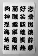 漢字シール透明シールにかっこいい人気の漢字が24種類ついています、1セットに3シート入り