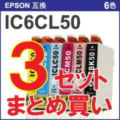【レビューを書いて送料無料】 IC6CL50 純正 互換インクカートリッジ IC6CL50 インク・カートリ...