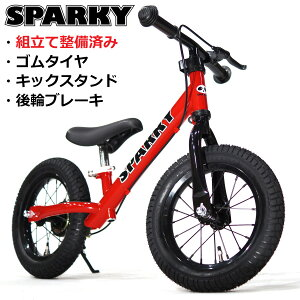 11/2(月)9:00までプロテクタープレゼント! バランスバイク キックバイク 【国内工場で組立整備】 ブレーキ付ゴムタイヤ装備 キッズバイク スパーキー SPARKY ファーストライダー ペダルなし自転車 2歳 3歳 これから買うならスパーキー