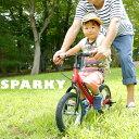 バランスバイク【組立・整備済】 ブレーキ付ゴムタイヤ装備 キッズバイク スパーキー SPARKY キックバイク ペダルなし自転車 ランニングバイク 子供自転車 幼児自転車 2歳 3歳 スパーキーがおススメ・・・