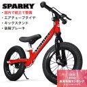 バランスバイク キックバイク 【国内工場で組立整備】 ブレーキ付ゴムタイヤ装備 キッズバイク スパーキー SPARKY ファーストライダー ペダルなし自転車 2歳 3歳 これから買うならスパーキー・・・
