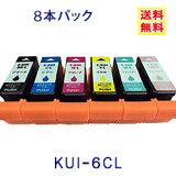 エプソン インク KUI-6CL-L 8色自由選択(増量) EP-879AB EP-879AR EP-879AW インクカートリッジ KUI-6CL 互換インク 送料無料