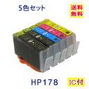 【メール便送料無料】 HP178XL 5色マルチパック 【ICチップ付】 HP178 CR282AA CN684HJ ( 黒 フォトブラ...