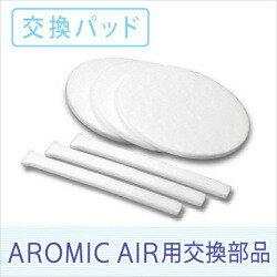 アロミックエアー 専用フィルター交換パッド3枚セット |SEASON AROMA LABO