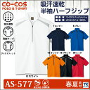 半袖ハーフジップシャツ 吸汗速乾 ポロシャツ 作業服 作業着 作業シャツ cc-as577