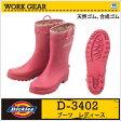 長靴 ブーツ レディース ディッキーズ Dickies cc-d3402