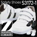 セーフティシューズ 安全靴 作業用靴 樹脂芯先芯入り(マジックテープ) スニーカー シューズ ローカット 軽量 反射材 男女兼用 自重堂 JICHODO Z-DRAGON jd-s3172-1