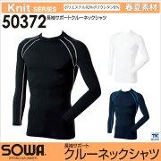 インナー アンダーシャツ スポーツ インナーウェアシャツ ボディーサポートウエア パケット サポート