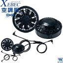 空調服 ファンセット(クロ) ジーベック XEBEC ファン