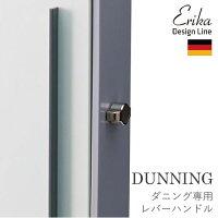 【ErikaDesignLine】エリカデザインラインDUNNING(ダニング)レバーハンドル